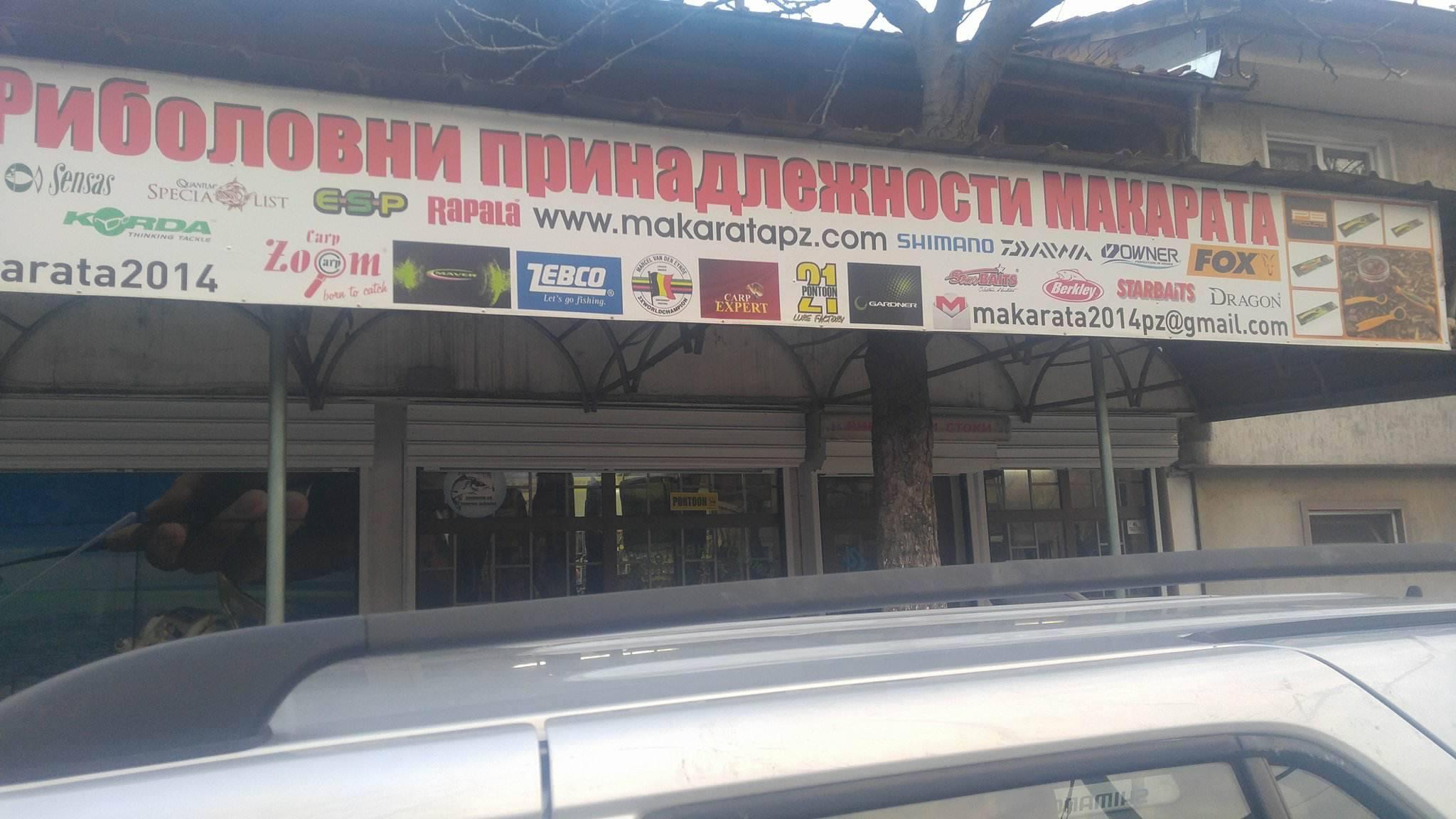"Магазин ""Макарата"", град Пазарджик"