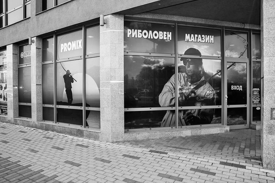 "Риболовен магазин ""Промикс"", град Пловдив"