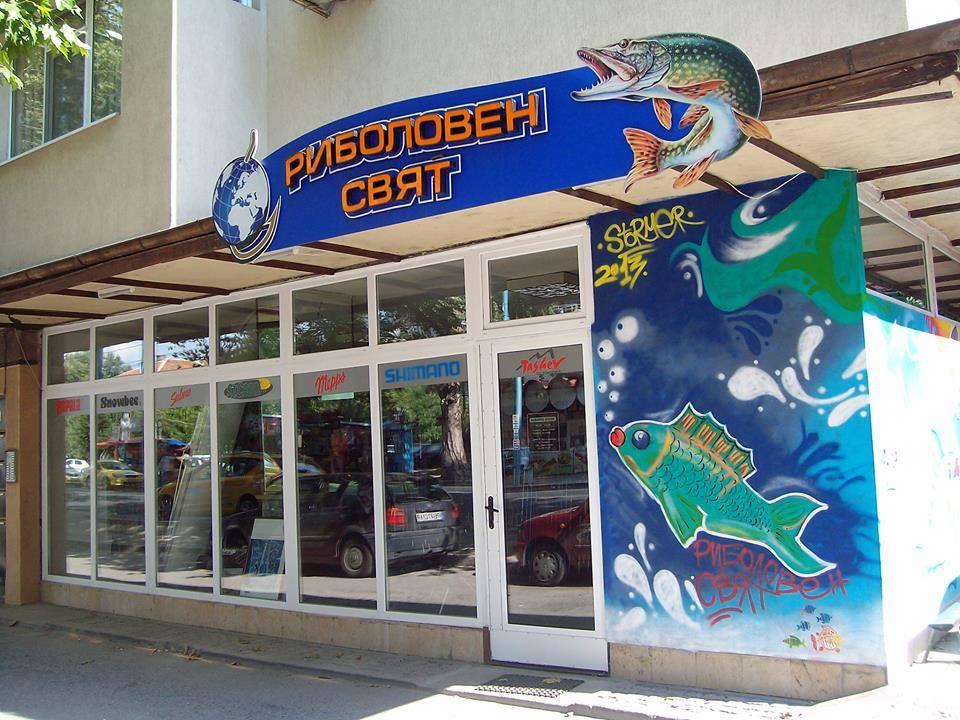 """Риболовен магазин """"Риболовен Свят"""", град Пловдив"""
