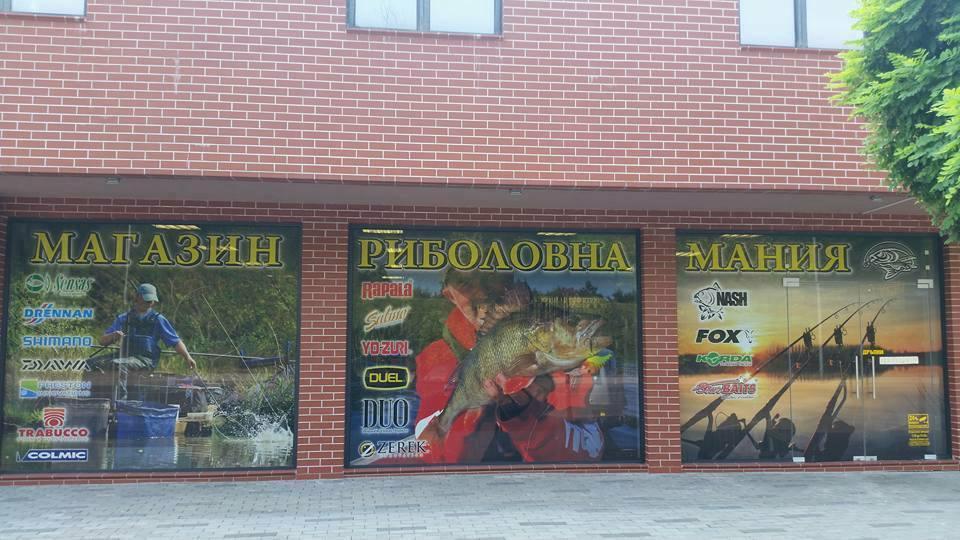 """Магазин """"Риболовна Мания"""", град Пловдив"""