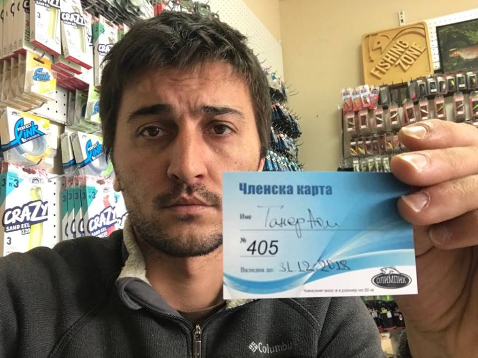 "Магазин ""Fishing Zone"", град София"