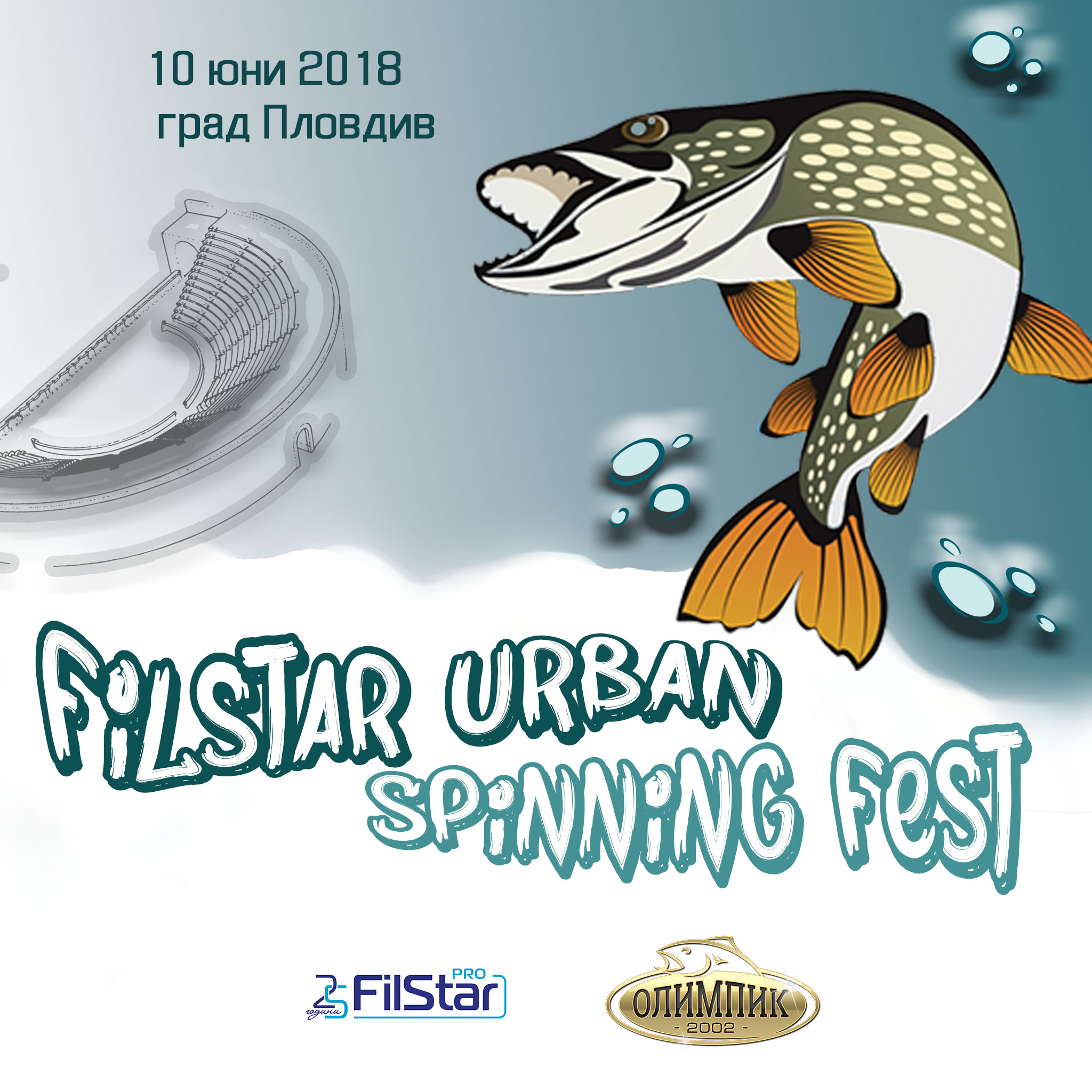Fistar Urban Spinning Fest - подробна организация на мероприятието