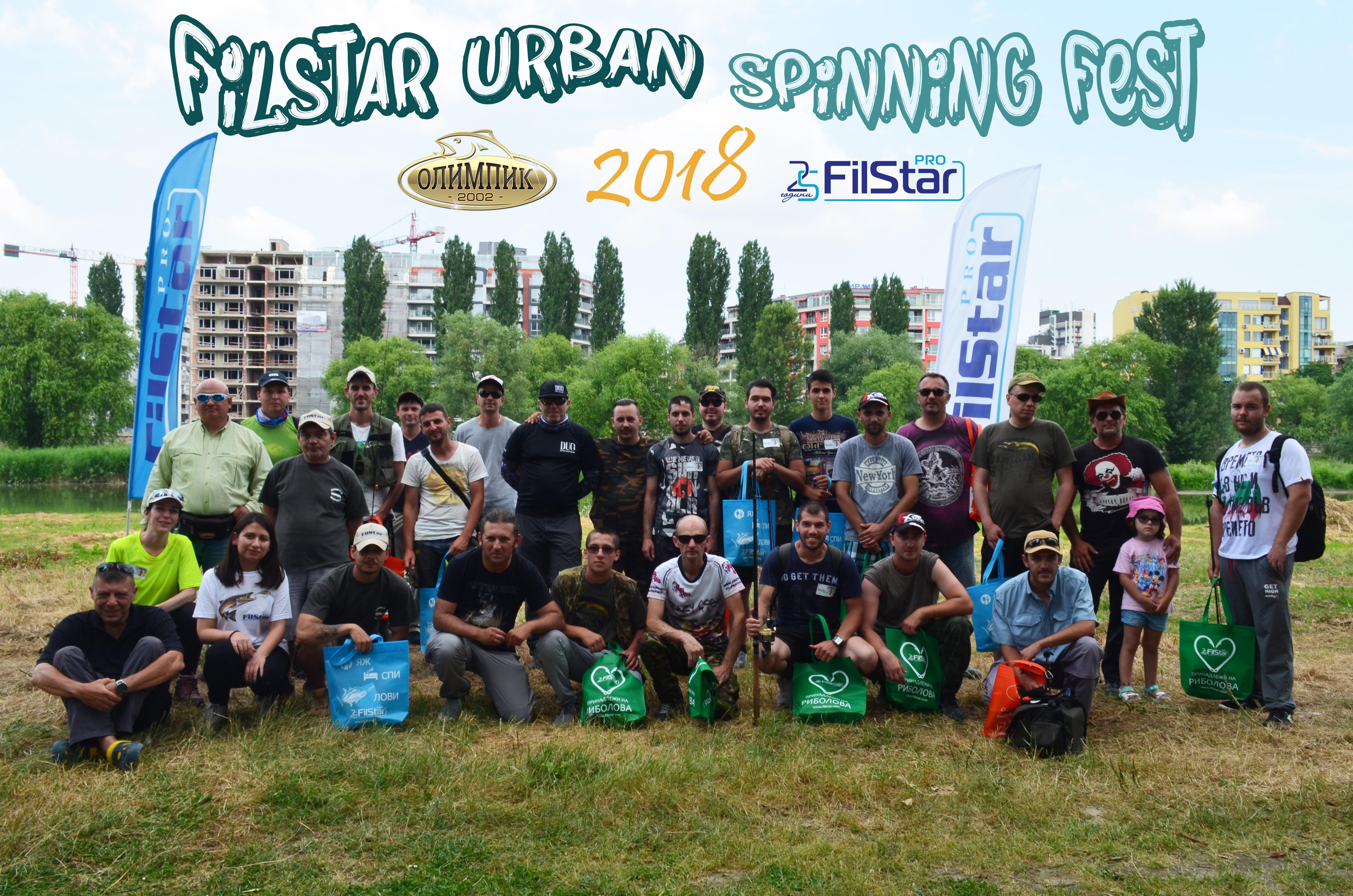 "Спининг фест ""FilStar Urban Spinning Fest - 2018"""