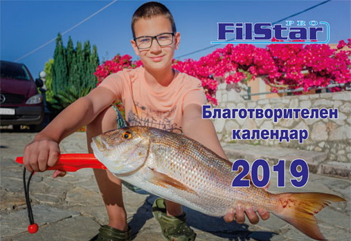 Благотворителни календари FilStar 2019
