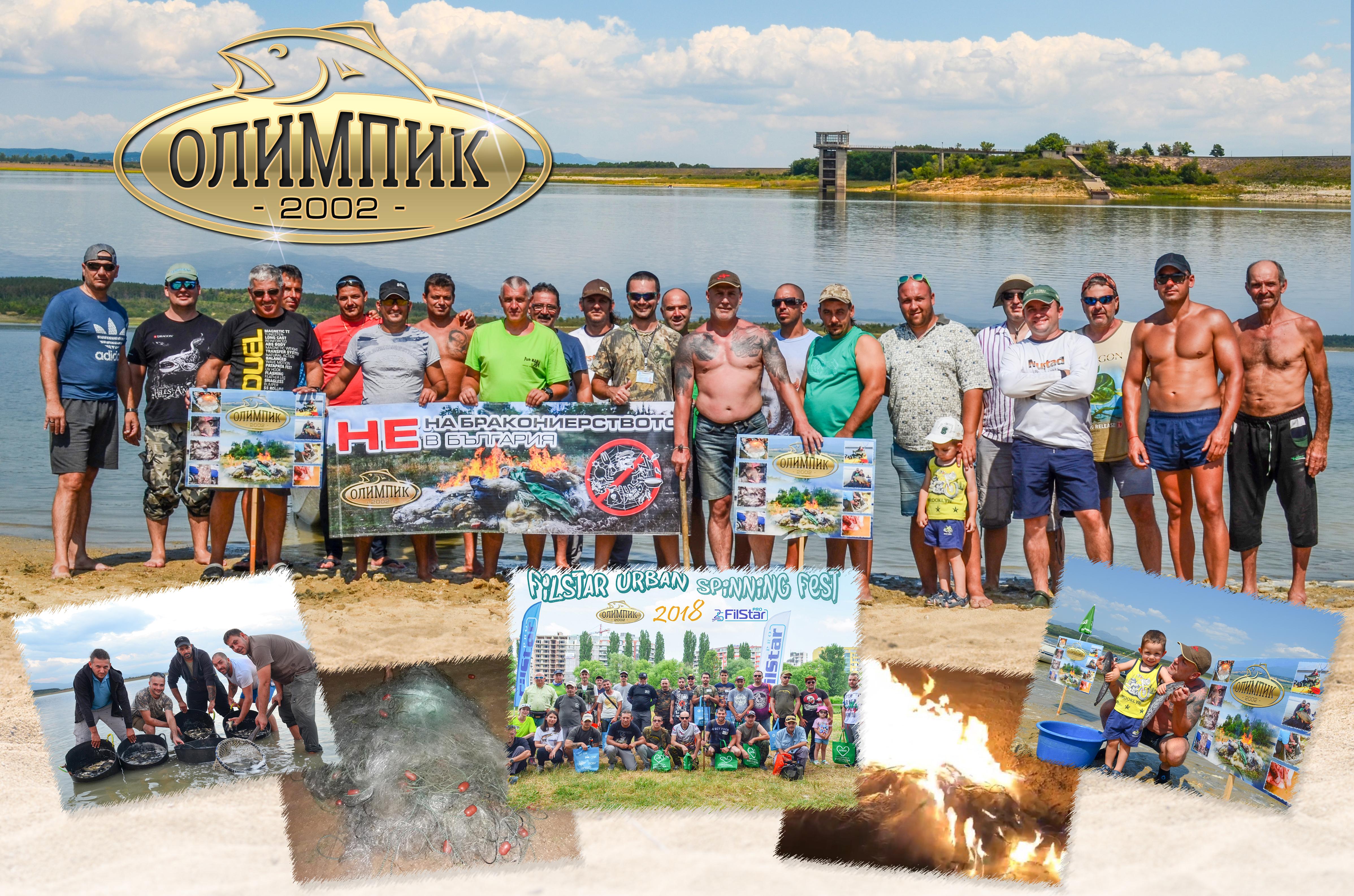 """Годишен отчет за дейността на риболовно сдружение """"Олимпик 2002"""" 2018"""