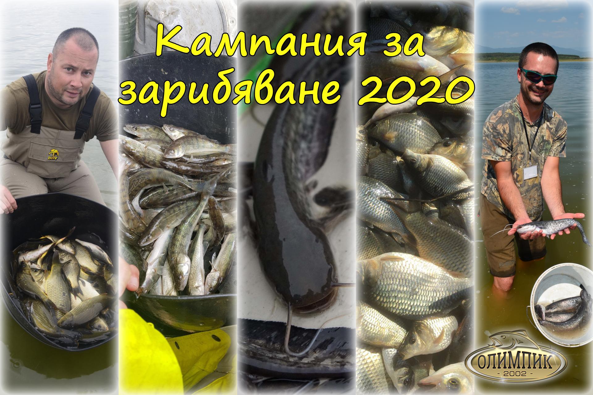 Кампания за зарибяване 2020