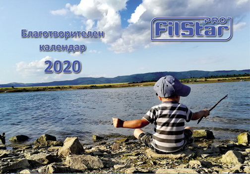 Благотворителни календари FilStar 2020