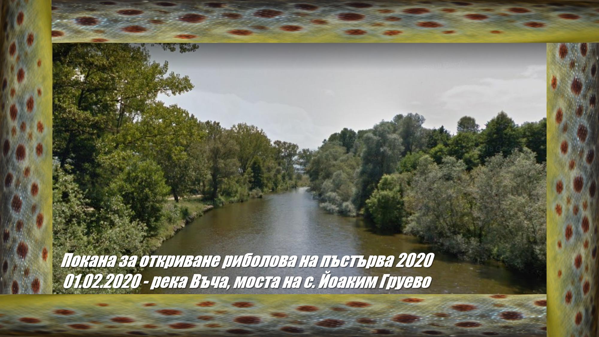 Покана за откриване риболова на пъстърва - 01.02.2020
