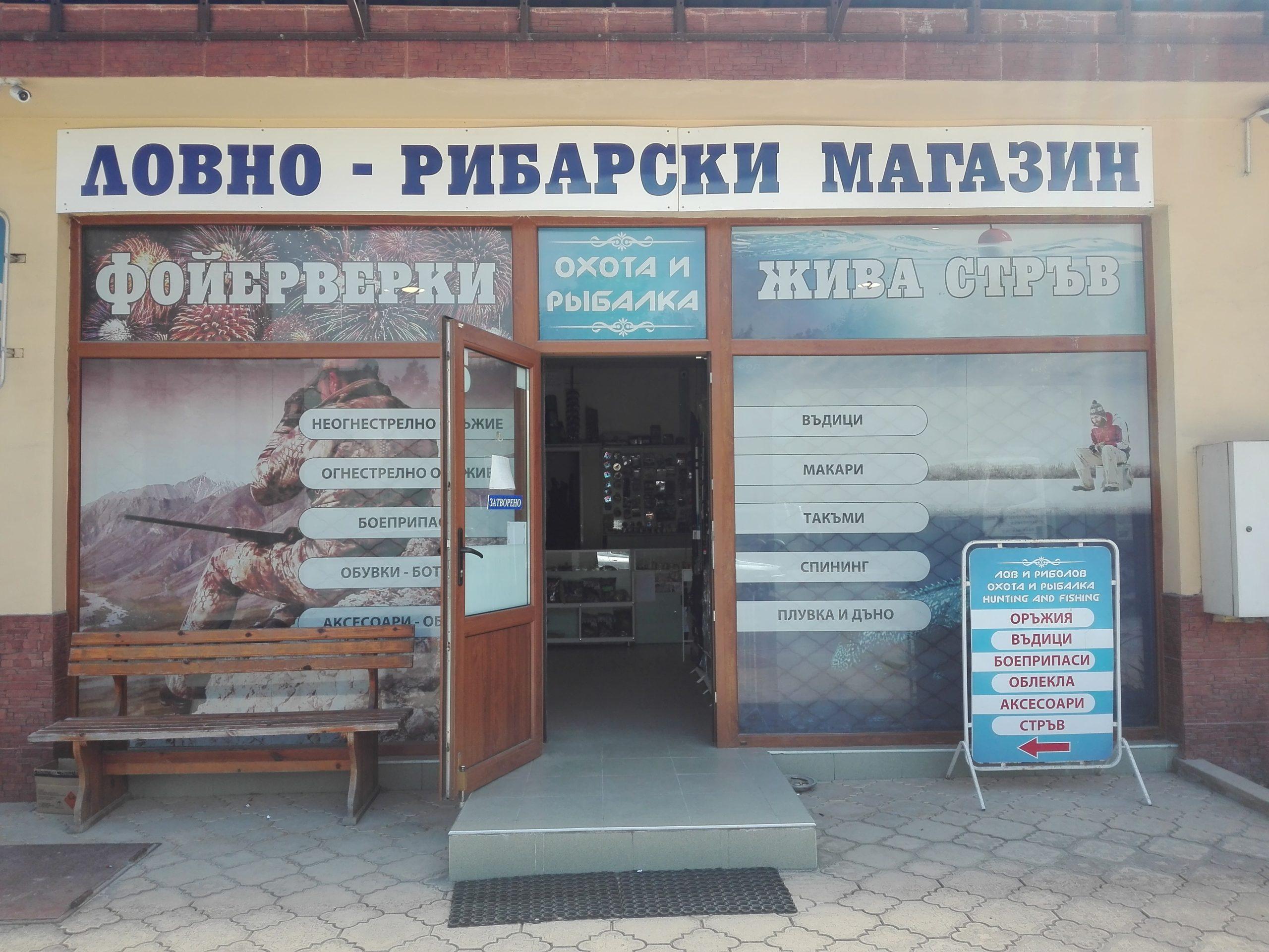 Ловно-Рибарски Магазин, град Велинград
