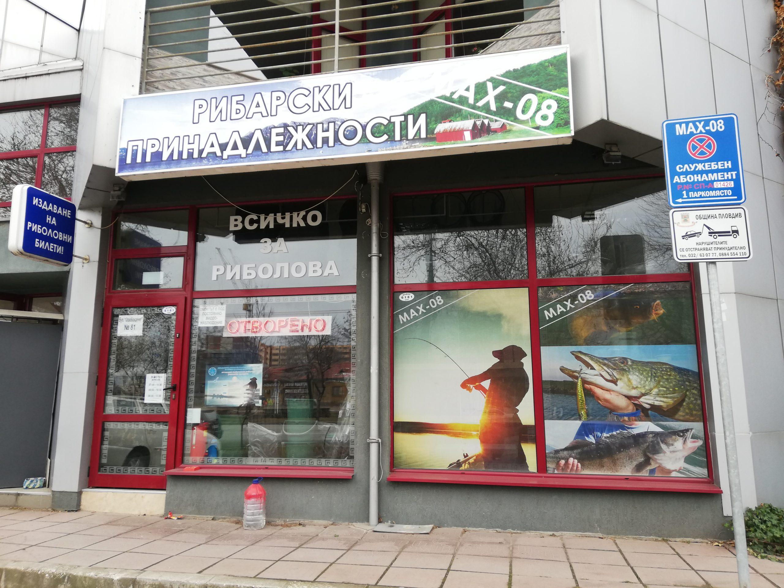 """Mагазин """"MAX - 08"""", град Пловдив"""