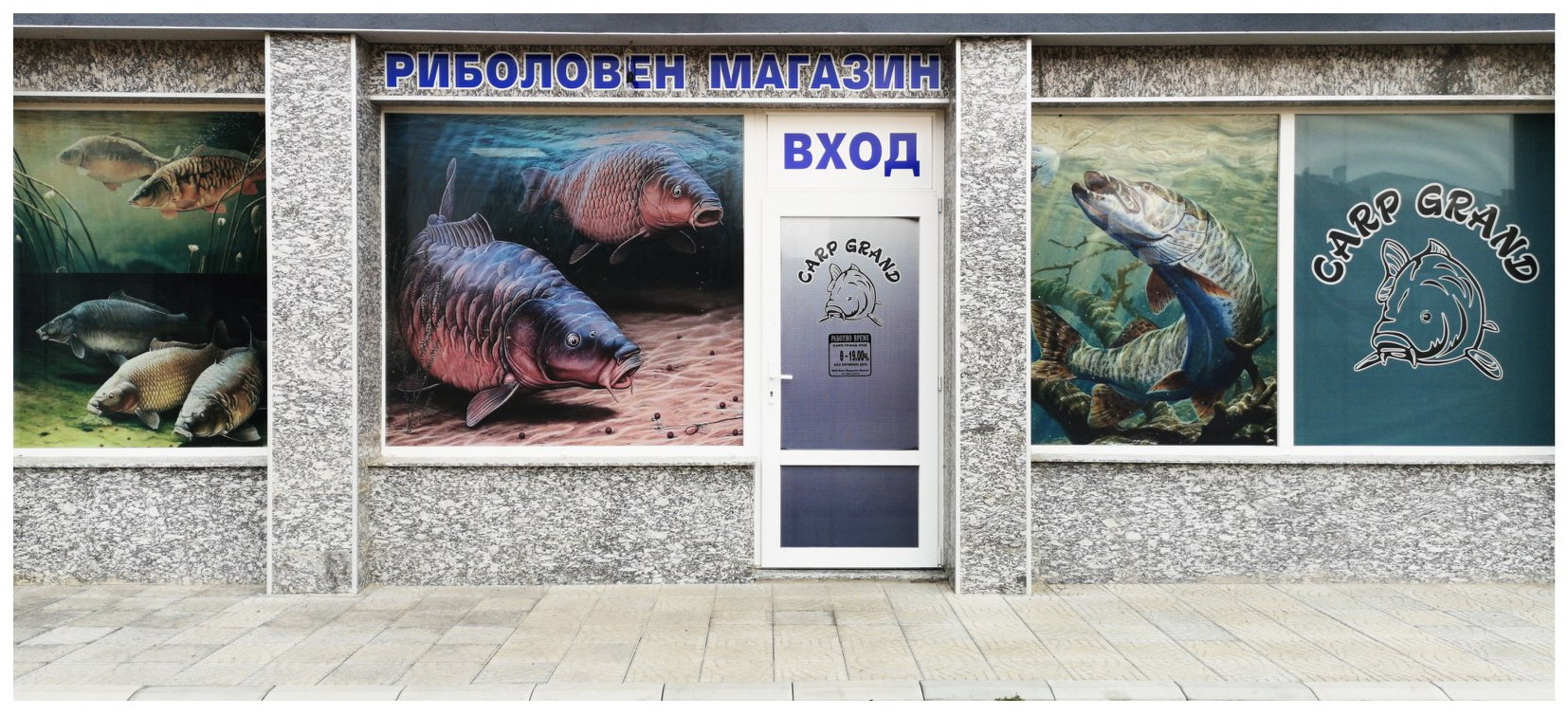 "Риболовен магазин ""Carp Grand"", град Асеновград"