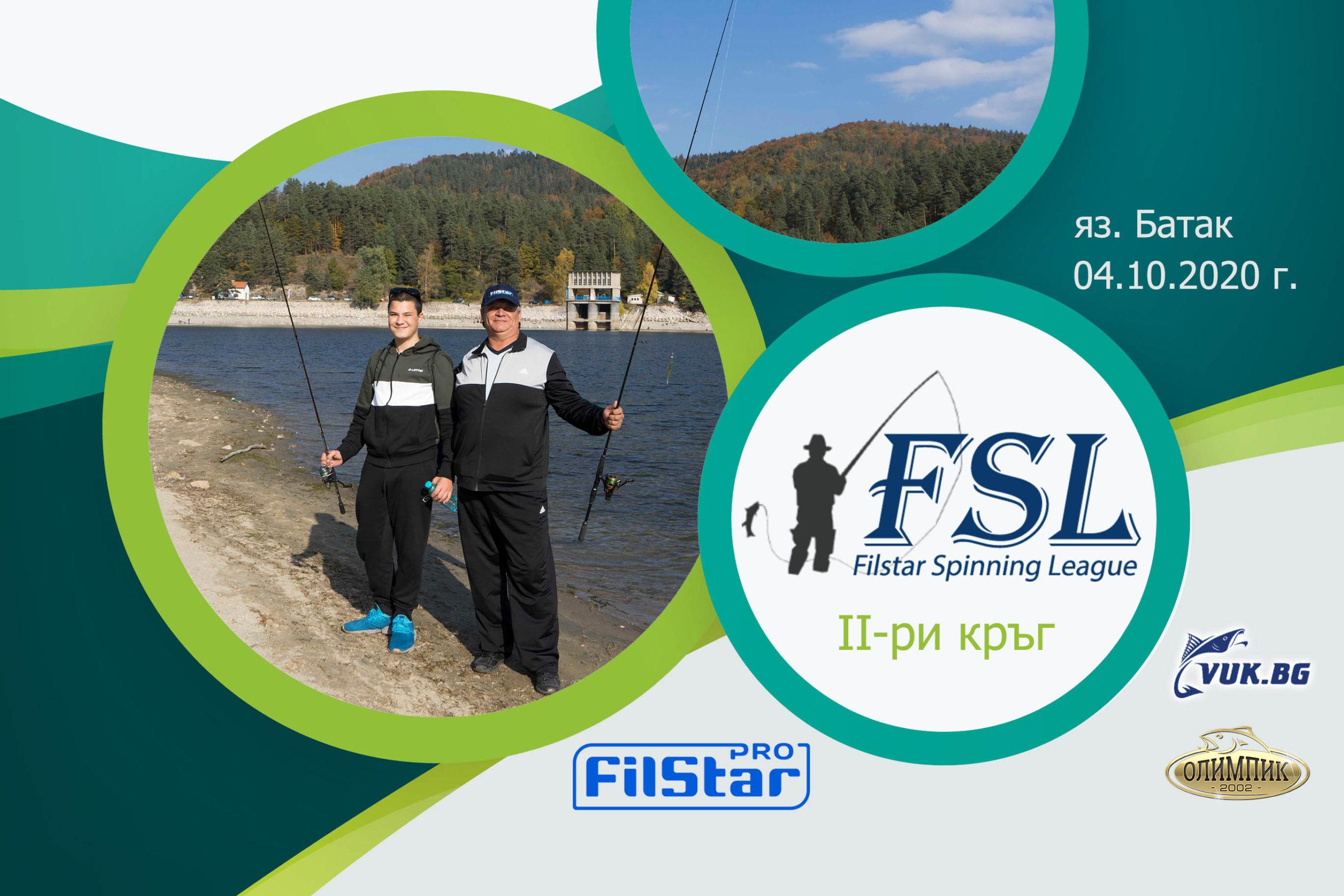 FilStar Спининг Лига 2020 - язовир Батак (организация и регламент)