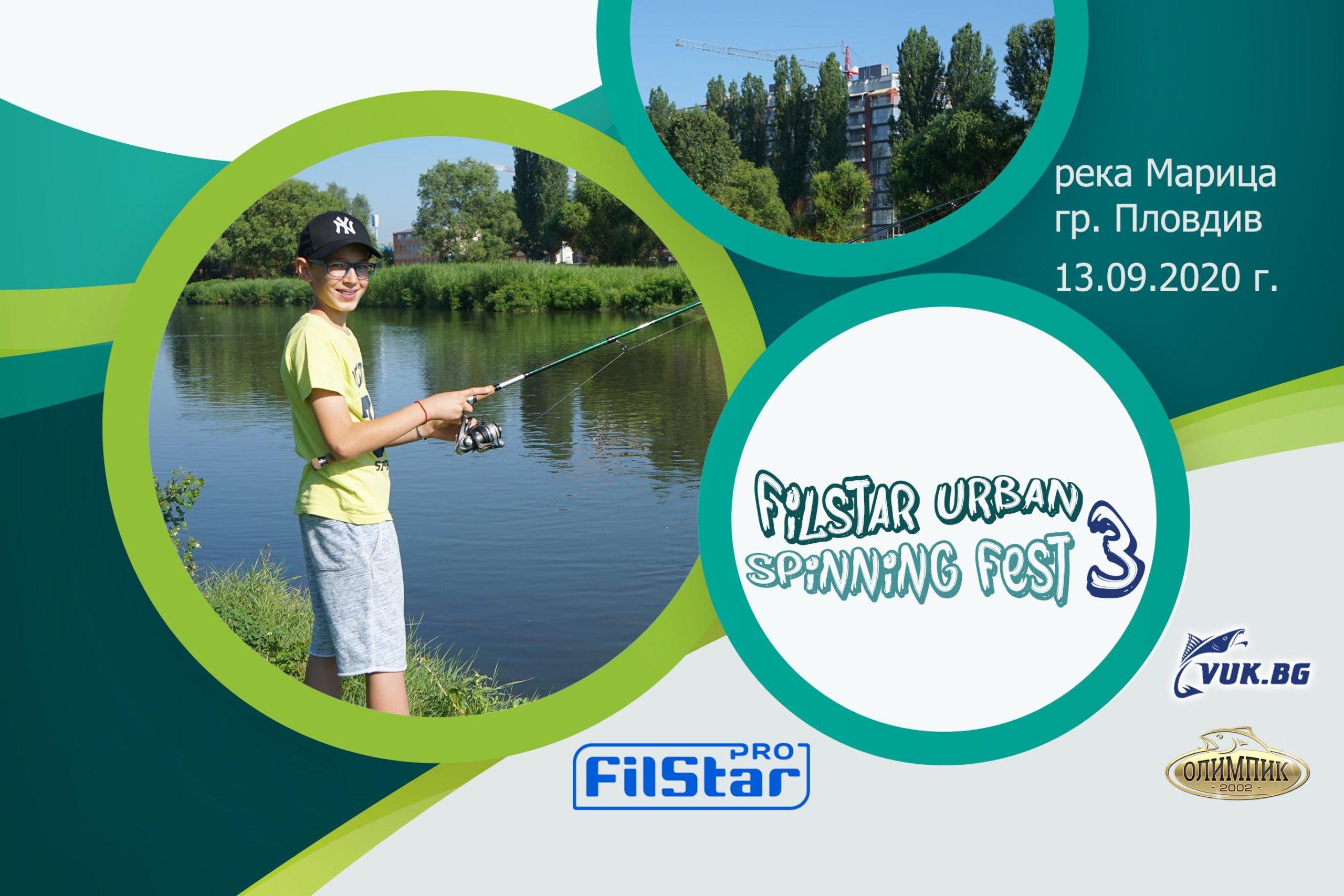 FilStar Urban Spinning Fest 3 - регламент