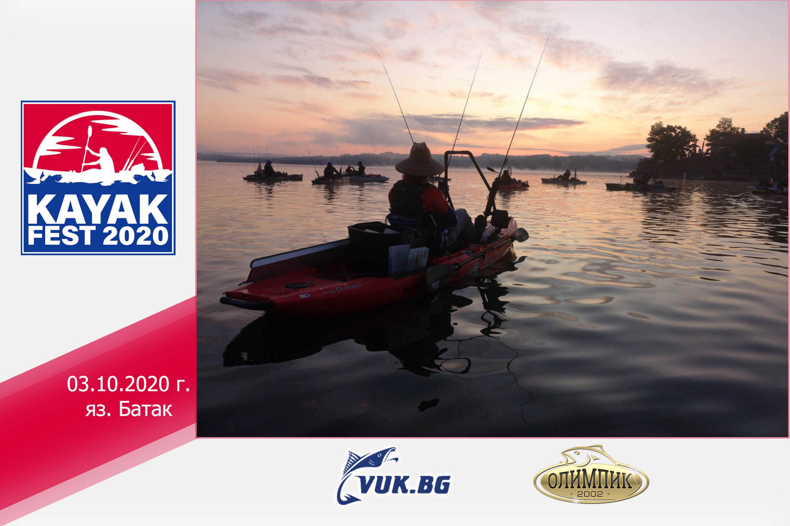 Kayak Fest Batak 2020 - организация и регламент