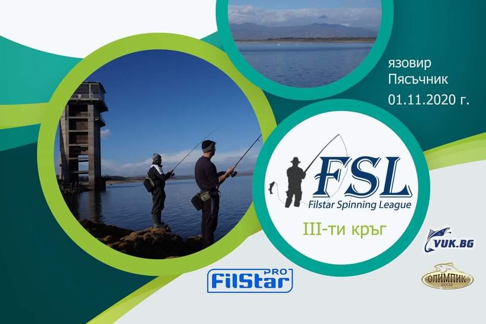 FilStar Спининг Лига 2020 – язовир Пясъчник (организация и регламент)