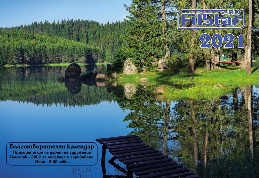 Благотворителни календари FilStar 2021