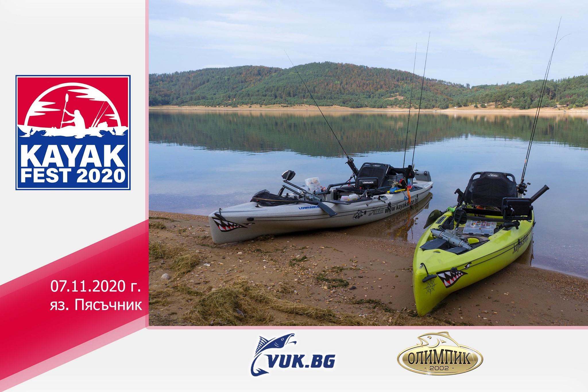 Kayak Fest Пясъчник 2020 (организация и регламент)