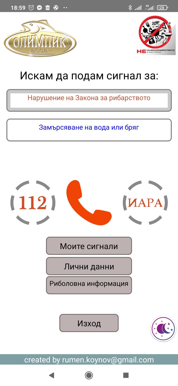 """Приложение за сигнали """"Български Риболовец"""""""