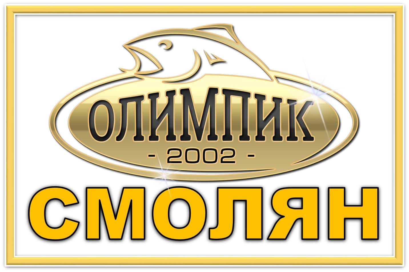 Олимпик 2002 - Смолян